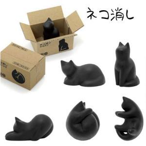黒猫シリーズ ネコ消し AR0819107/AR0819108/AR0819109/AR0819110/AR0819111|bigstar
