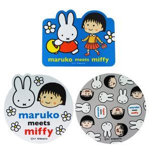 maruko meets miffy マウスパッド DBMM-022/DBMM-023/DBMM-024|bigstar