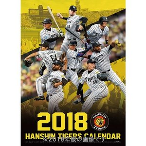 (送料無料) 阪神タイガース 2019年 カレンダー CL-559