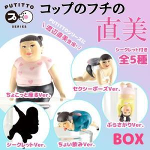 (送料無料)☆ PUTITTOシリーズ コップのフチの直美 12個セット BOX販売|bigstar