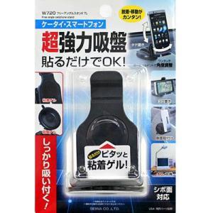 携帯・スマートフォン用 フリーアングルスタンドTL W720|bigstar