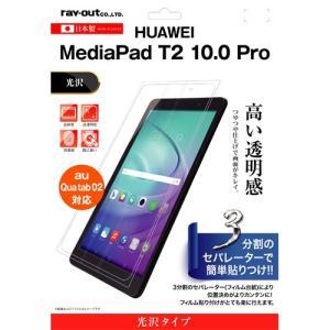 ☆ HUAWEI MediaPad T2 10.0 Pro / au Qua tab 02 専用 液晶保護フィルム 指紋防止 光沢 RT-MPT210F/A1 (メール便送料無料)|bigstar