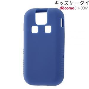 ☆ docomo キッズケータイ(SH-03M)専用 シリコンケース シルキータッチ ブルー RT-KDM3C1/A (メール便送料無料)|bigstar