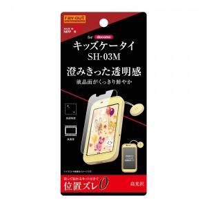 ☆ docomo キッズケータイ(SH-03M)専用 液晶保護フィルム 指紋防止 光沢 RT-KDM3F/A1|bigstar