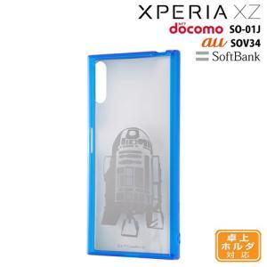☆ スターウォーズ Xperia XZ 専用 ハイブリッドケース R2-D2 RT-RSWXPXZU/RD (レビューを書いてメール便送料無料) bigstar