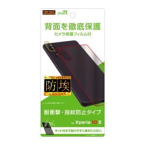 ☆ Xperia 10 II 専用 フィルム 背面 TPU 反射防止 衝撃吸収 カメラレンズフィルム付 RT-XP10F/WBHC (メール便送料無料)|bigstar