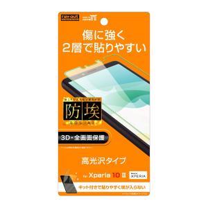 ☆ Xperia 10 II ( docomo SO-41A / au SOV43 / Y!mobile ) 専用  フィルム TPU PET 高光沢 フルカバー RT-RXP10FT/NPUC (メール便送料無料)|bigstar