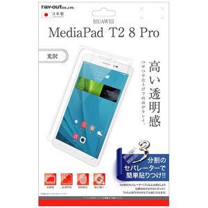 ☆ HUAWEI MediaPad T2 8.0 Pro(8.0インチ)専用 液晶保護フィルム 指紋防止 光沢 RT-MPT28F/A1 (メール便送料無料) bigstar