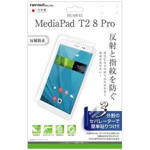 ☆ HUAWEI MediaPad T2 8.0 Pro(8.0インチ)専用 液晶保護フィルム 指紋 反射防止 RT-MPT28F/B1 (メール便送料無料) bigstar