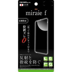 ☆ au miraie f (KYV39) 専用 液晶保護フィルム 指紋 反射防止 RT-CR01F/B1 (レビューを書いてメール便送料無料)|bigstar