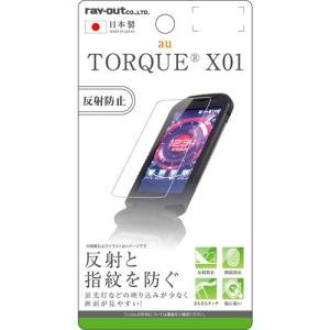 ☆ au TORQUE X01 専用 液晶保護フィルム 指紋 反射防止 RT-CR04F/B1|bigstar