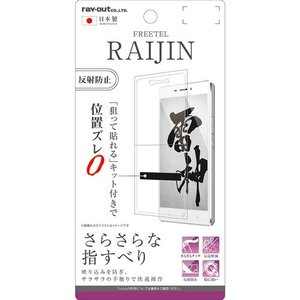 ☆ FREETEL RAIJIN 専用 液晶保護フィルム さらさらタッチ 指紋 反射防止 RT-FRAJF/H1|bigstar