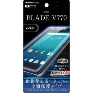 ☆ UQ mobile ZTE BLADE V770 専用 液晶保護フィルム TPU 光沢 フルカバー 耐衝撃 RT-ZBV77FT/WZD (メール便送料無料)|bigstar