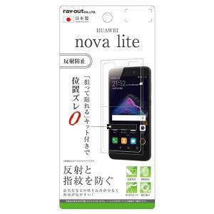 ☆ HUAWEI nova lite(5.2インチ)専用 液晶保護フィルム 指紋 反射防止 RT-HWNLF2/B1 bigstar
