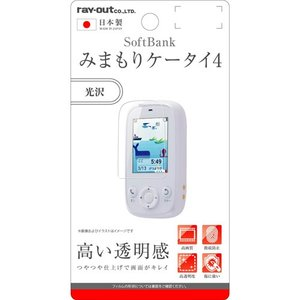 ☆ SoftBank みまもりケータイ4 専用 液晶保護フィルム 指紋防止 光沢 RT-MK4F/A1 (レビューを書いてメール便送料無料)