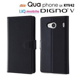 ☆ au Qua phone QX (KYV42) / UQ mobile DIGNO V 専用 手帳型ケース シンプル マグネット ブラック RT-CR06ELC1/BB|bigstar