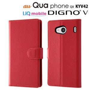 ☆ au Qua phone QX (KYV42) / UQ mobile DIGNO V 専用 手帳型ケース シンプル マグネット レッド RT-CR06ELC1/R|bigstar