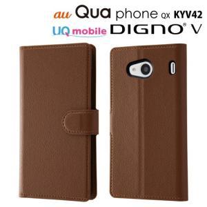 ☆ au Qua phone QX (KYV42) / UQ mobile DIGNO V 専用 手帳型ケース シンプル マグネット ダークブラウン RT-CR06ELC1/DK|bigstar