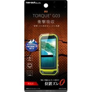 ☆ au TORQUE G03 専用 液晶保護フィルム 耐衝撃 光沢 RT-CR05F/DA (メール便送料無料)|bigstar