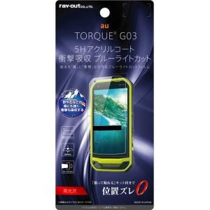 ☆ au TORQUE G03 専用 液晶保護フィルム 5H 耐衝撃 ブルーライトカット アクリル 高光沢 RT-CR05FT/S1 (メール便送料無料)|bigstar