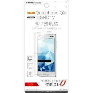 ☆ au Qua phone QX (KYV42) / UQ mobile DIGNO V 専用 液晶保護フィルム 指紋防止 光沢 RT-CR06F/A1|bigstar
