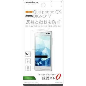 ☆ au Qua phone QX (KYV42) / UQ mobile DIGNO V 専用 液晶保護フィルム 指紋 反射防止 RT-CR06F/B1|bigstar