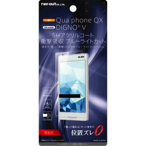 ☆ Qua phone QX (KYV42) / DIGNO V 専用 液晶保護フィルム 5H 耐衝撃 BLカット 高光沢 RT-CR06FT/S1 (メール便送料無料)|bigstar