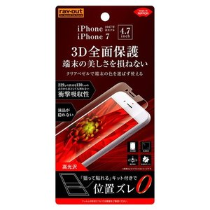 ☆ iPhone 8/7 専用 液晶保護フィルム TPU 光沢 フルカバー 衝撃吸収 RT-P14F...