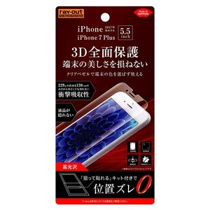 ☆ iPhone 8 Plus /7 Plus (5.5インチ) 専用 液晶保護フィルム TPU 光...
