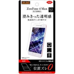 ☆ ASUS ZenFone 4 Max ZC520KL 専用 液晶保護フィルム 指紋防止 光沢 RT-RAZ4MF/A1|bigstar