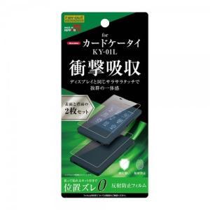 ☆ カードケータイ KY-01L 専用 保護フィルム 衝撃吸収 反射防止 2点セット 前面+背面 RT-CKL1F/DC2 (メール便送料無料)|bigstar