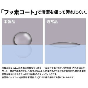 ☆ au mamorino4 (マモリーノ4) 専用 液晶保護フィルム さらさらタッチ 指紋 反射防止 RT-MM4F/H1 (レビューを書いてメール便送料無料)|bigstar|03