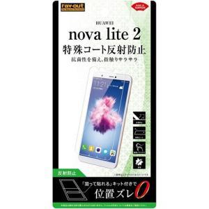 ☆ HUAWEI nova lite 2 専用 液晶保護フィルム さらさらタッチ 指紋 反射防止  RT-HNL2F/H1|bigstar