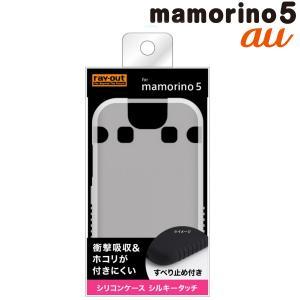 ☆ au mamorino5 (マモリーノ5) 専用 シルコンケース シルキータッチ ホワイト(半透明) RT-MM5C1/W|bigstar