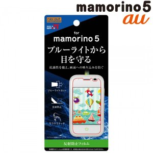 ☆ au mamorino5 (マモリーノ5) 専用 フィルム ブルーライトカット 反射防止 RT-MM5F/K1|bigstar