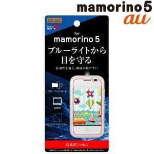 ☆ au mamorino5 (マモリーノ5) 専用 フィルム ブルーライトカット 高光沢 RT-MM5F/M1|bigstar