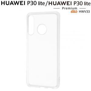 ☆ HUAWEI P30 lite HUAWEI P30 lite Premium (HWV33)専用 ハイブリッドケース クリア RT-HP30LCC2/CM (メール便送料無料)|bigstar