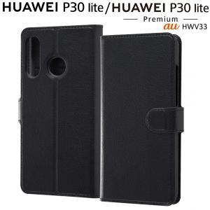 ☆ HUAWEI P30 lite HUAWEI P30 lite Premium (HWV33)専用 手帳型ケース シンプル マグネット ブラック ブラック RT-HP30LELC1/BB|bigstar