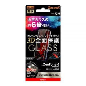 ☆ ASUS ZenFone 6 ZS630KL (6.4インチ) 専用 ガラス液晶保護フィルム 防埃 3D 10H 全面保護 光沢/ブラック RT-RAZ6RFG/BCB (メール便送料無料)|bigstar