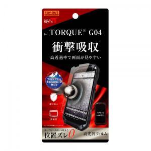☆ au TORQUE G04専用 液晶保護フィルム 衝撃吸収 光沢 RT-TG04F/DA|bigstar