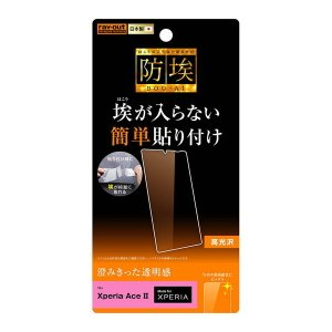 Xperia Ace II フィルム 指紋防止 光沢 RT-RXPAM2F/A1|bigstar