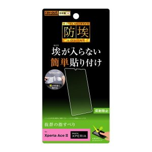 Xperia Ace II フィルム 指紋 反射防止 RT-RXPAM2F/B1|bigstar