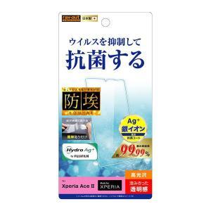 Xperia Ace II フィルム 指紋防止 光沢 抗ウイルス RT-RXPAM2F/AGP|bigstar