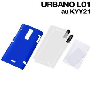 ☆ au URBANO L01 ( KYY21 )専用 マットハードコーティング・シェルジャケット マットブルー RT-KYL22LC4/A(レビューを書いてメール便送料無料)
