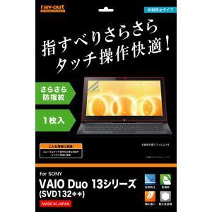 ☆ VAIODuo13用 保護フィルム(さらさら防指紋) RT-VD13F/B1|bigstar