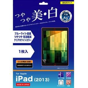 iPad Air 専用 ブルーライト低減・つやつや気泡軽減フィルム 高光沢タイプ RT-PA5F/M...