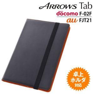 ARROWS Tab (F-02F/FJT21)専用 レザージャケット(合皮) ブラック RT-F0...