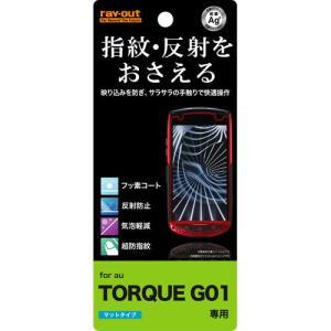 ☆ au TORQUE G01 ( KYY24 ) 専用 さらさらタッチ反射・指紋防止フィルム RT-TRQF/H1|bigstar