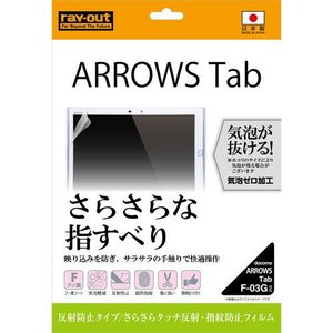 ☆ docomo ARROWS Tab ( F-03G ) 専用 さらさらタッチ反射・指紋防止フィル...