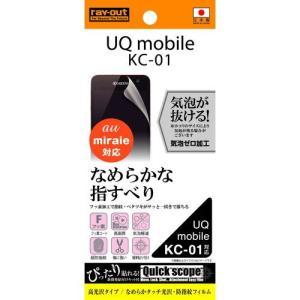 ☆ UQ mobile 京セラ KC-01 専用 なめらかタッチ光沢防指紋フィルム RT-KC01F/C1|bigstar